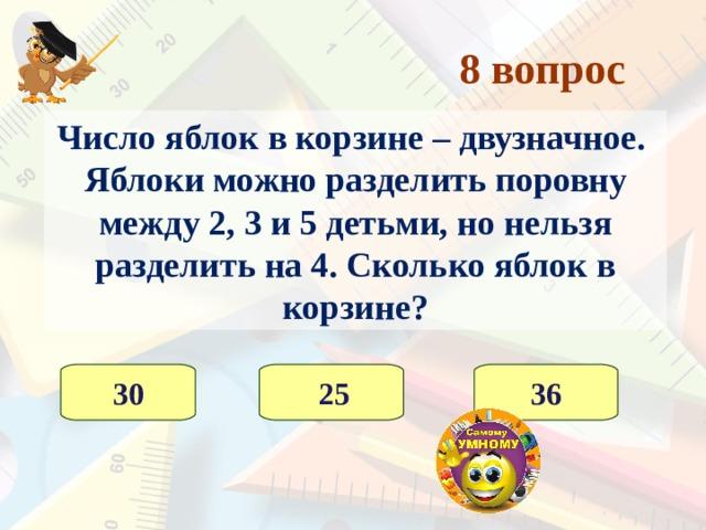 7 вопрос Площадь прямоугольника 36 квадратных сантиметра, а периметр его 30 сантиметров. Найдите длины его сторон.  18 см и 2 см  6 см и 6 см  12 см и 3 см