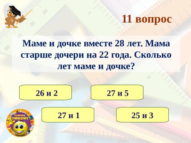 10 вопрос Какое число лишнее? 7 м 5 см  750 см  75 дм  7 м 50 см