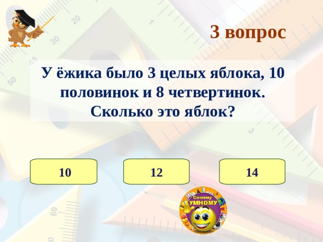 2 вопрос На новогоднем утреннике спросили Деда Мороза: «Сколько Вам лет?» Он ответил:  «Если взять наименьшее четырехзначное число, прибавить к нему наибольшее трехзначное число и вычесть наименьшее двузначное, то получится ответ» 198 1999 1989