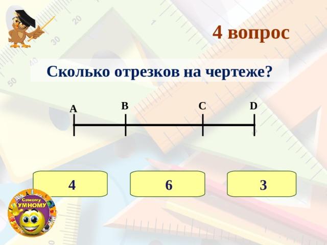 3 вопрос У ёжика было 3 целых яблока, 10 половинок и 8 четвертинок. Сколько это яблок?  10 12 14