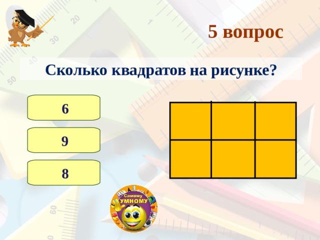 4 вопрос Сколько отрезков на чертеже? B C D А  4  6  3