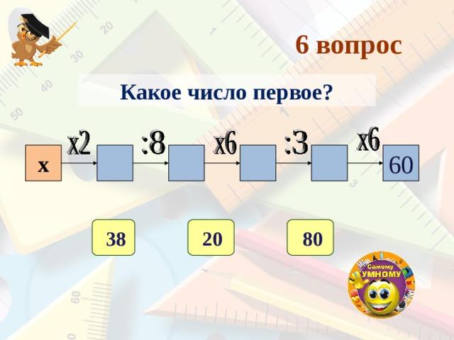5 вопрос Сколько квадратов на рисунке?  6  9  8