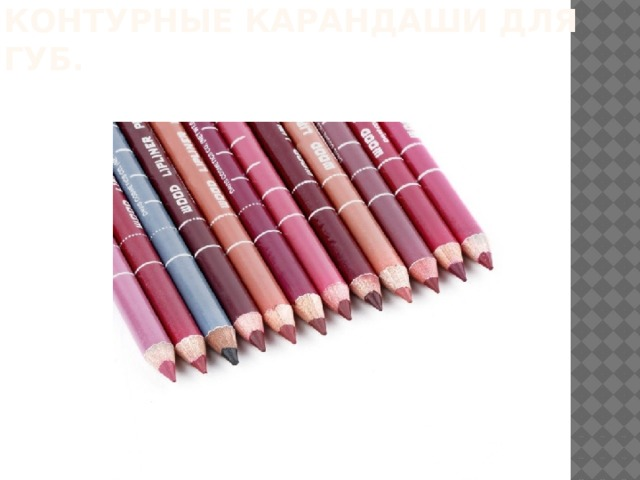 Контурные карандаши для губ.