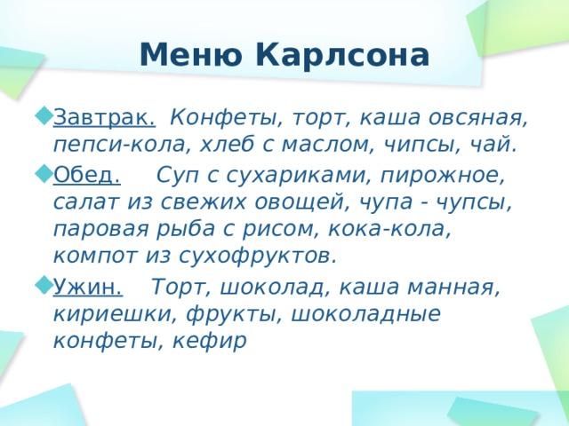 Меню Карлсона