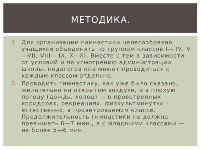 Методика.