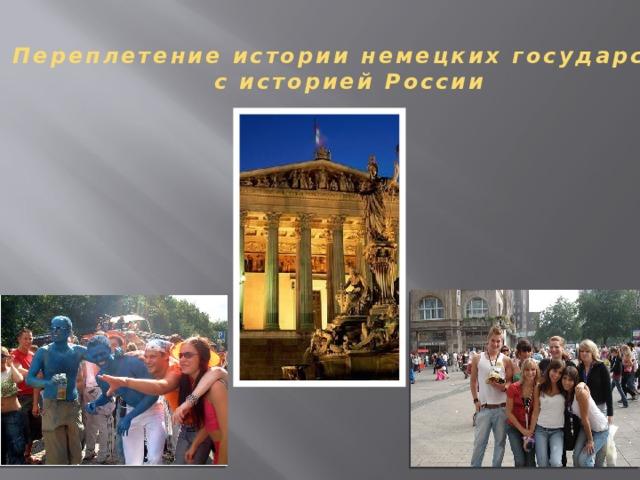 Переплетение истории немецких государств  с историей России