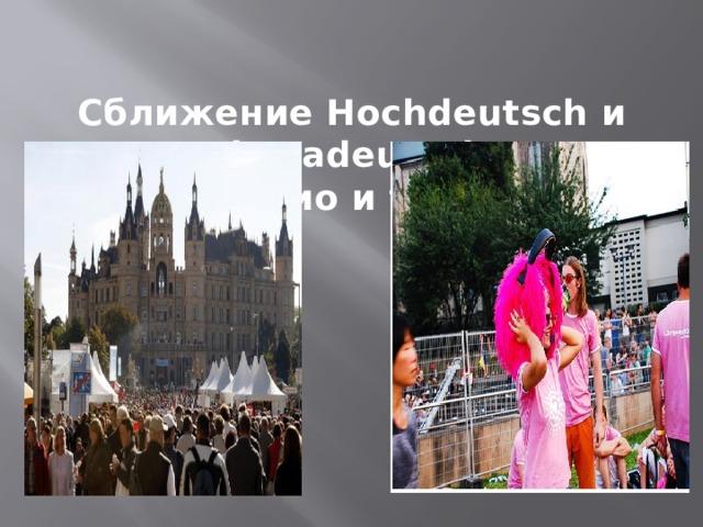 Сближение Hochdeutsch и Plattadeutsch в эпоху радио и телевидения