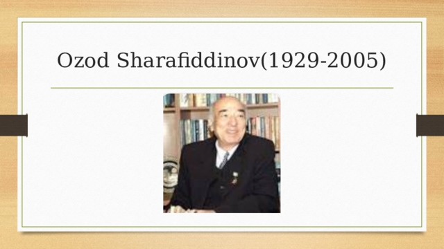 Ozod Sharafiddinov(1929-2005)