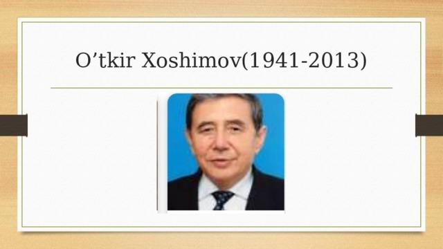 O'tkir Xoshimov(1941-2013)