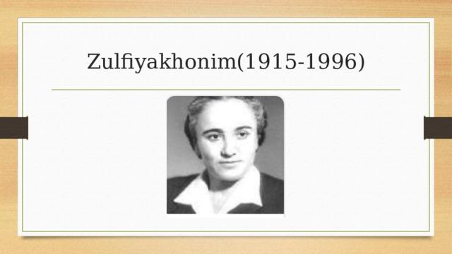 Zulfiyakhonim(1915-1996)