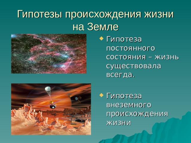 Гипотезы происхождения жизни на Земле