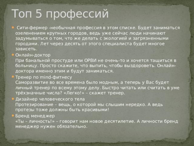 Топ 5 профессий