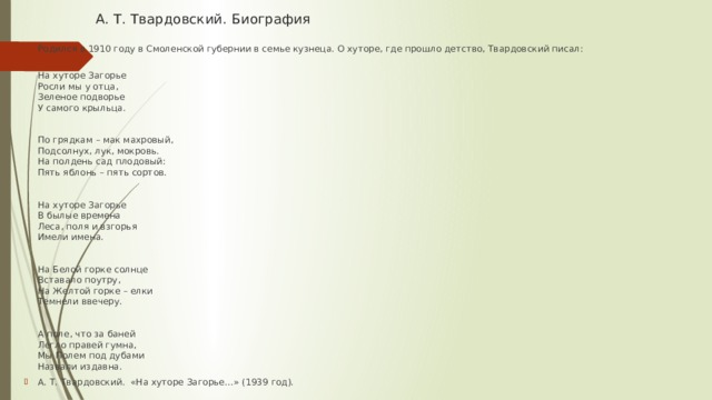 А. Т. Твардовский. Биография