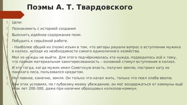 Поэмы А. Т. Твардовского