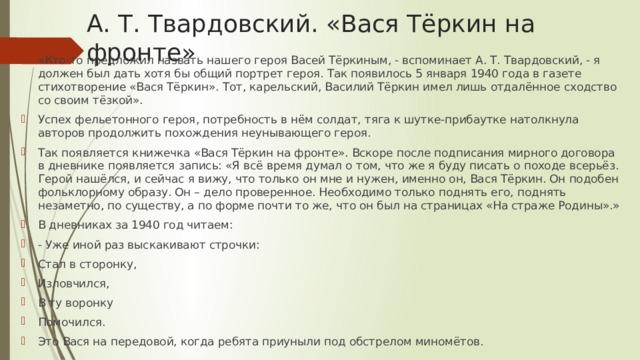 А. Т. Твардовский. «Вася Тёркин на фронте»