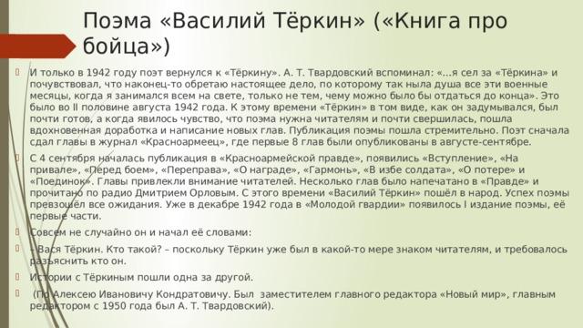 Поэма «Василий Тёркин» («Книга про бойца»)
