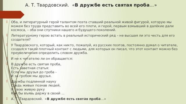 А. Т. Твардовский. « В дружбе есть святая проба …»