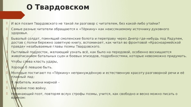 О Твардовском