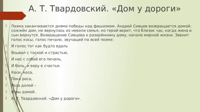 А. Т. Твардовский. «Дом у дороги»