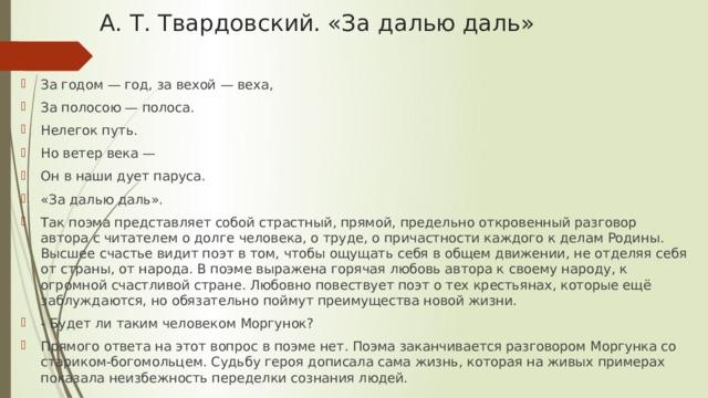 А. Т. Твардовский. «За далью даль»
