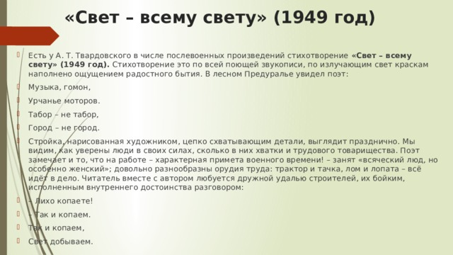 «Свет – всему свету» (1949 год)
