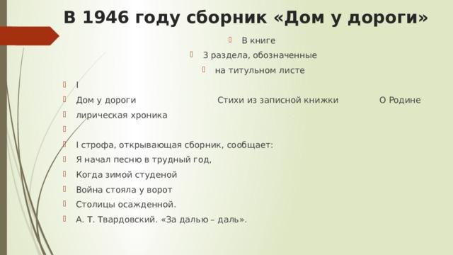 В 1946 году сборник «Дом у дороги»