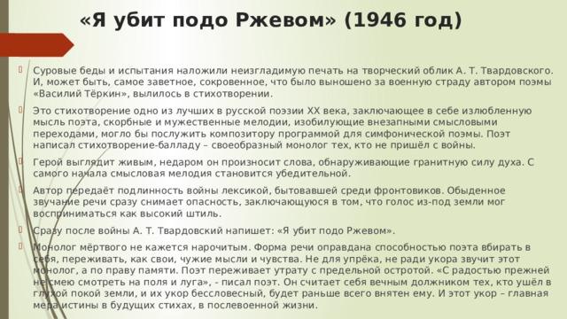 «Я убит подо Ржевом» (1946 год)