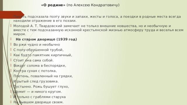 «О родине» (по Алексею Кондратовичу)