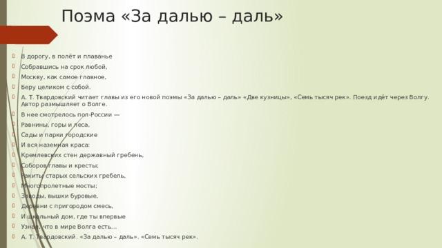 Поэма «За далью – даль»