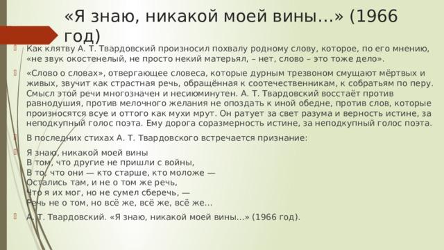 «Я знаю, никакой моей вины…» (1966 год)