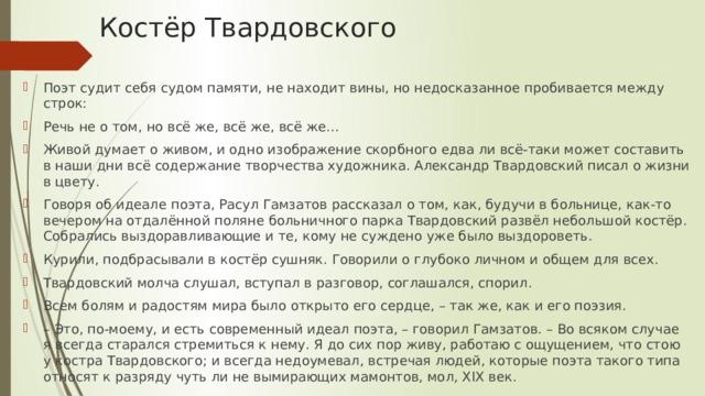 Костёр Твардовского