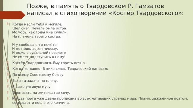 Позже, в память о Твардовском Р. Гамзатов написал в стихотворении «Костёр Твардовского»:
