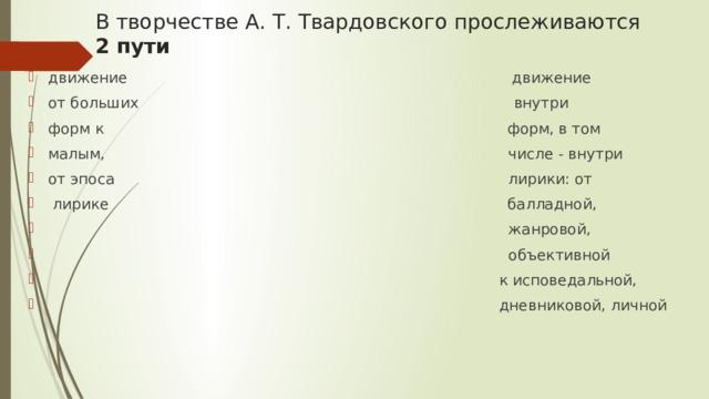 В творчестве А. Т. Твардовского прослеживаются  2 пути