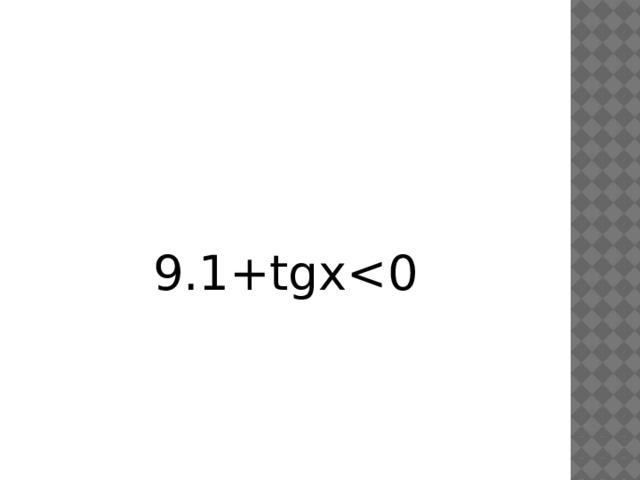 9.1+tgx<0
