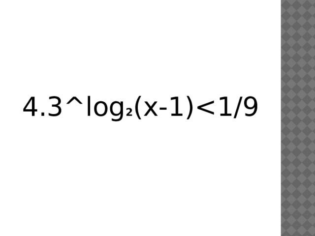 4.3^lоg 2 (x-1)<1/9
