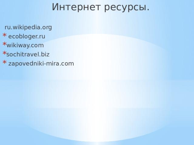 Интернет ресурсы.  ru.wikipedia.org