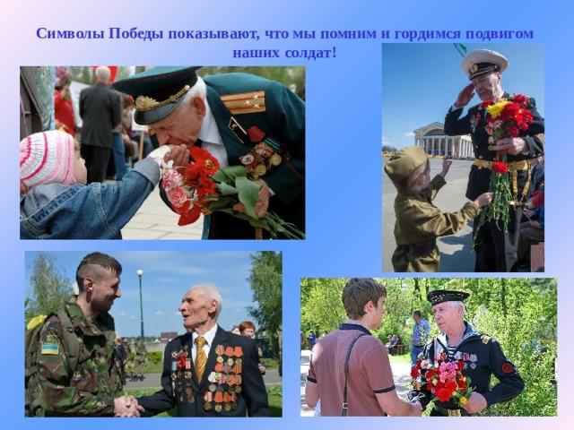 Символы Победы показывают, что мы помним и гордимся подвигом наших солдат!