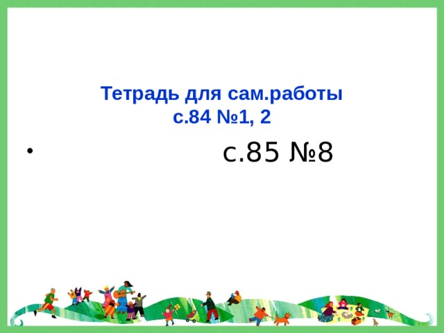 Тетрадь для сам.работы с.84 №1, 2