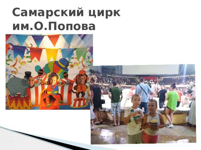 Самарский цирк им.О.Попова