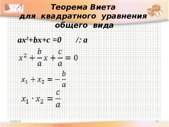 Теорема Виета  для квадратного уравнения общего вида ax 2 +bx+c =0 /  a 4/26/20