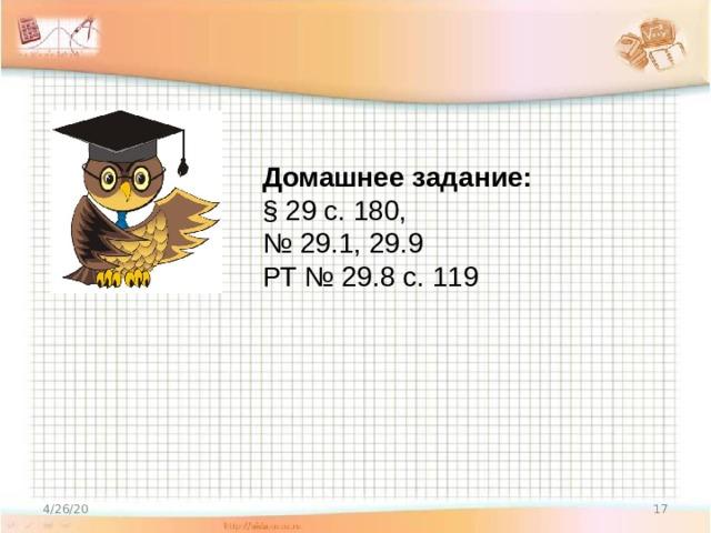 Домашнее задание: § 29 с. 180, № 29.1, 29.9 РТ № 29.8 с. 119 4/26/20