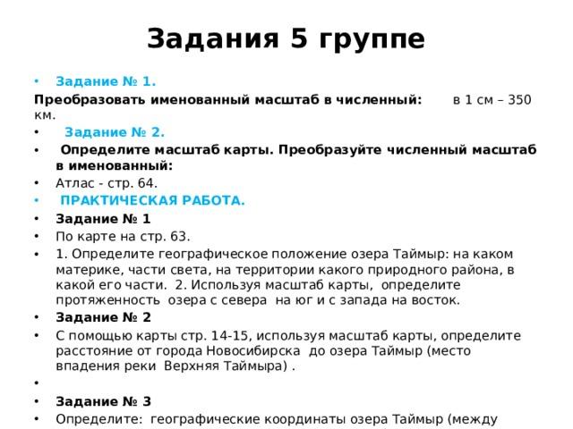 Задания 5 группе   Задание № 1. Преобразовать именованный масштаб в численный: в 1 см – 350 км.