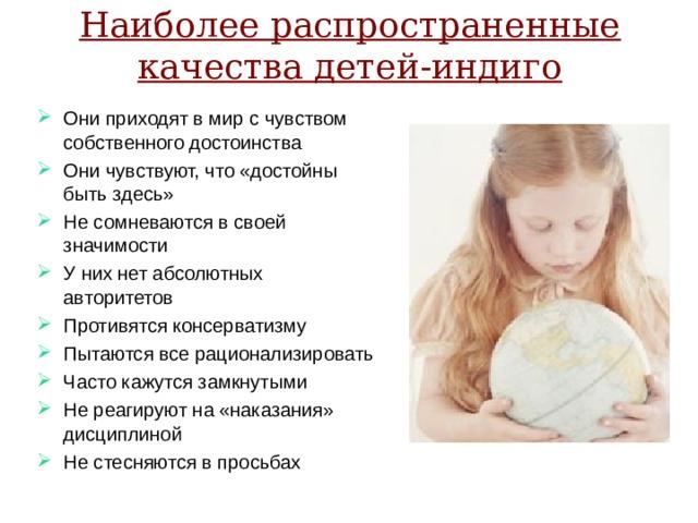 Наиболее распространенные качества детей-индиго