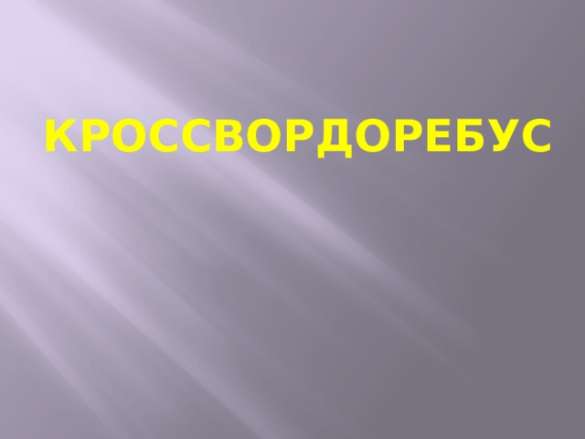 КРОССВОРДОРЕБУС