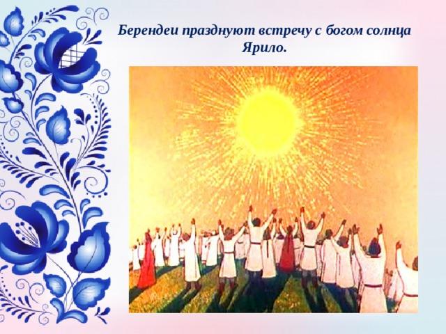 Берендеи празднуют встречу с богом солнца Ярило.