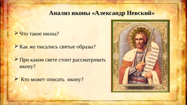 Анализ иконы «Александр Невский»