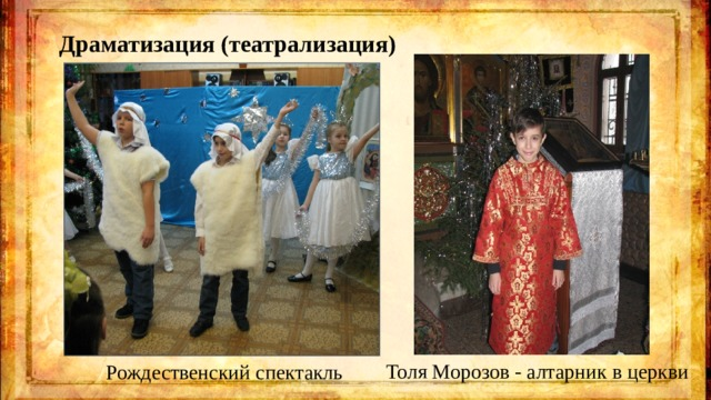 Драматизация (театрализация) Толя Морозов - алтарник в церкви Рождественский спектакль