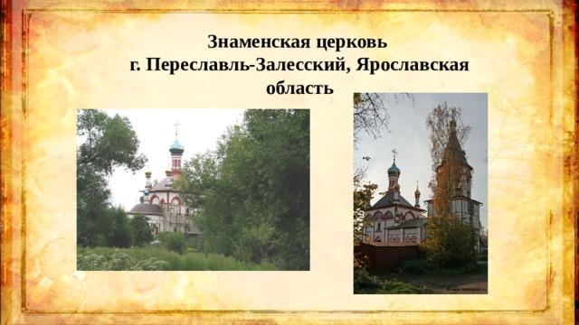 Знаменская церковь г. Переславль-Залесский, Ярославская область
