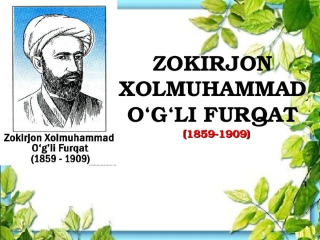 ZOKIRJON XOLMUHAMMAD O'G'LI FURQAT (1859-1909)