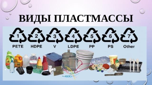 Виды пластмассы